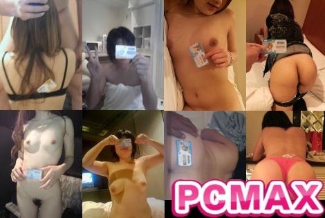 PCMAXのハメ撮り画像